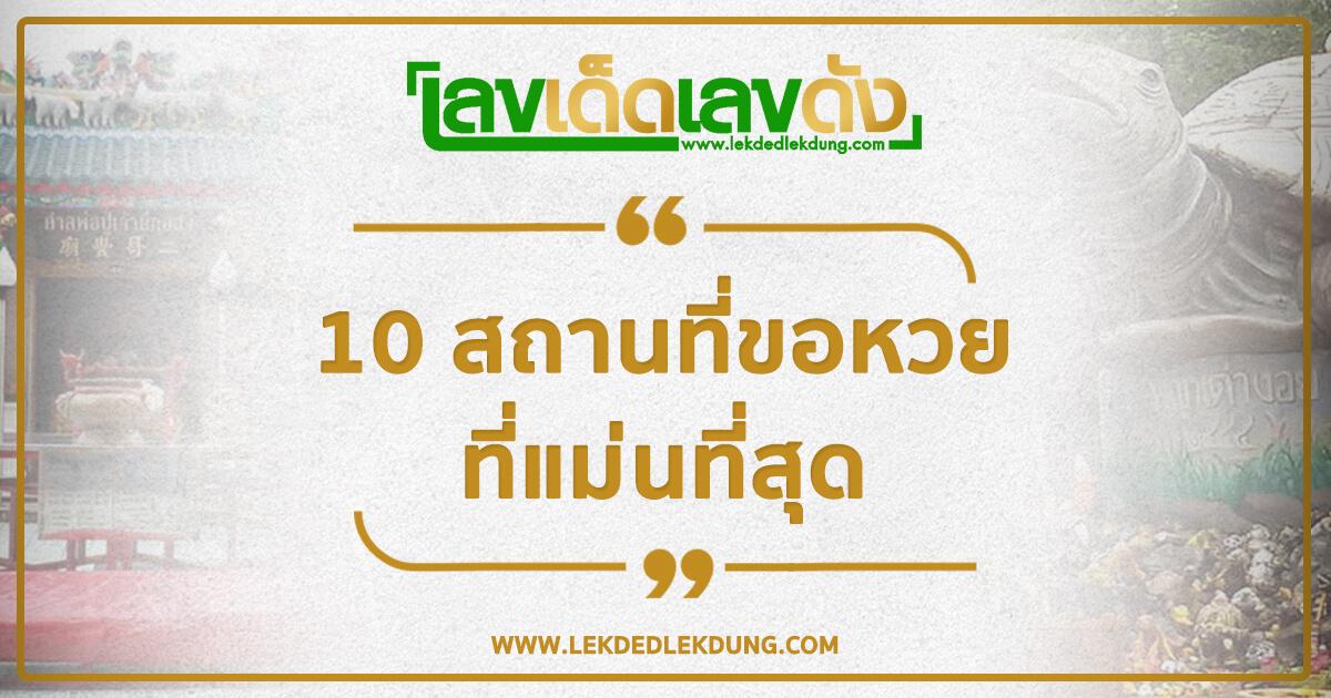 10 สถานที่ขอหวยที่แม่นที่สุด
