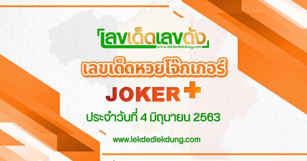 Joker lottery 4/6/63