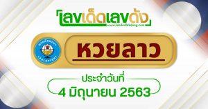 Laos Lottery 4/6/63