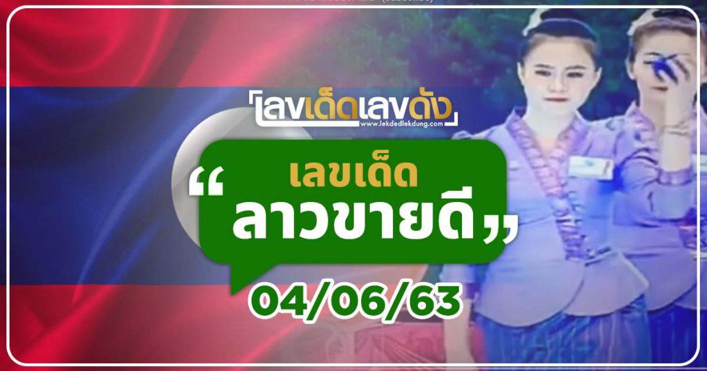 Laos lottery best seller 4/6/63