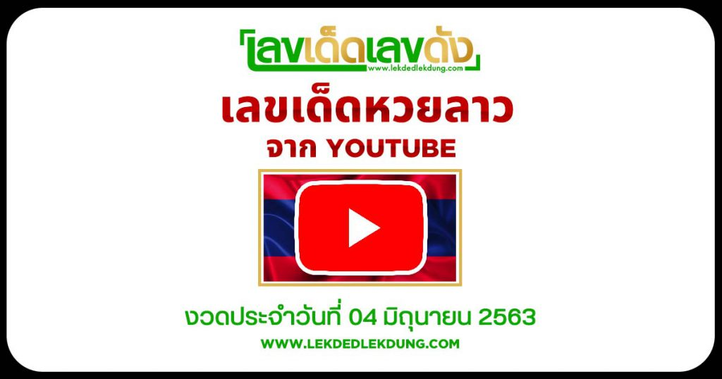 Laos lottery from youtube 4/6/63