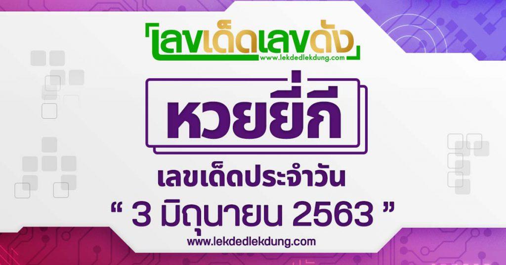 Lottery Yi Ki 3/6/63