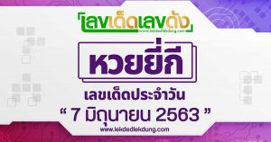 Lottery Yi Ki 7/6/63