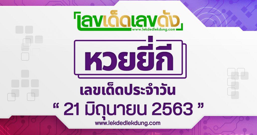 Lottery Yi Ki Lucky number for June 21, 2020.
