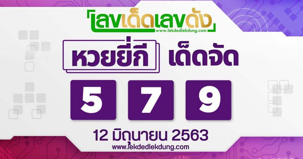 หวยยี่กี เลขเด็ดประจำวันที่ 12 มิถุนายน2563