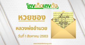 lucky-number-luang-pho-amnuay-1-8-63