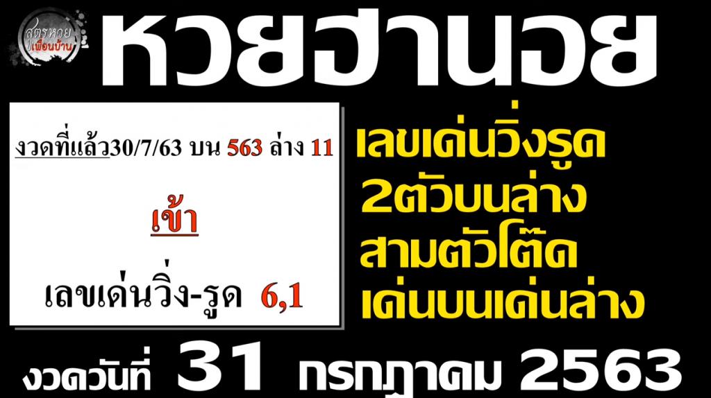 แนวทางหวยฮานอย 31/7/63