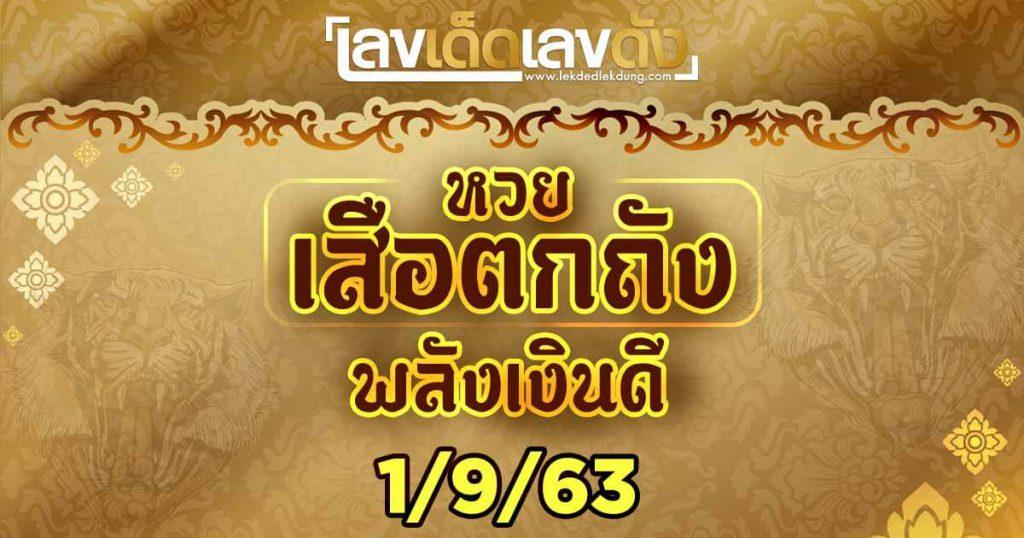 เสือตกถัง พลังเงินดี 1/9/63
