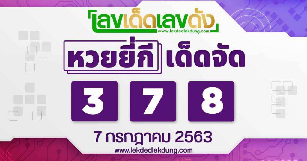 หวยยี่กี เลขเด็ดประจำวันที่ 7 กรกฎาคม2563
