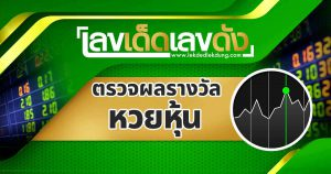 ตรวจผลหวยหุ้นไทย / ต่างประเทศ