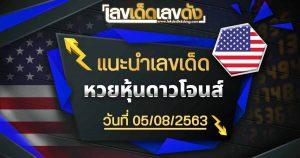 Dow Jones Stock Market Lottery