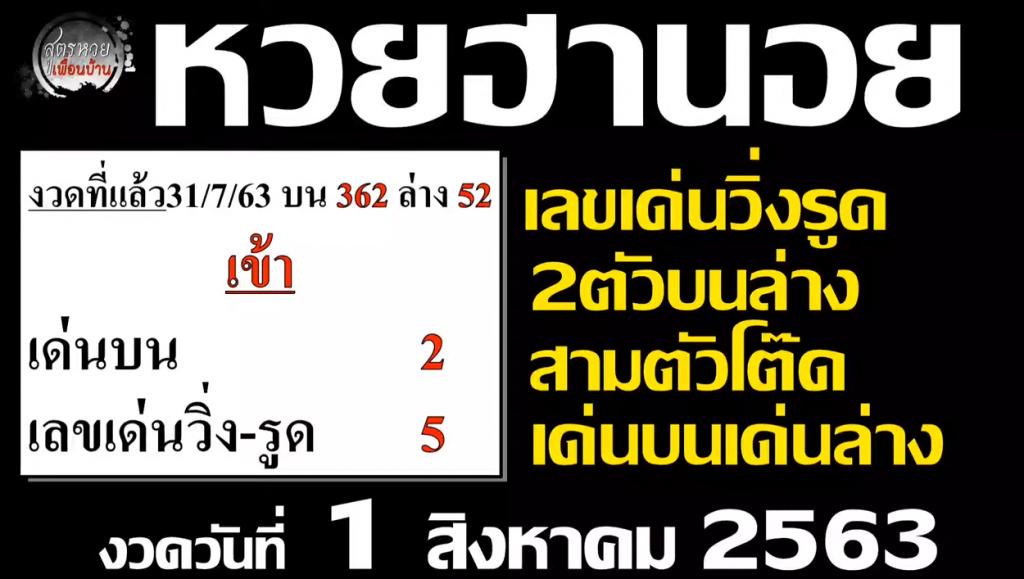 แนวทางหวยฮานอย 1/8/63