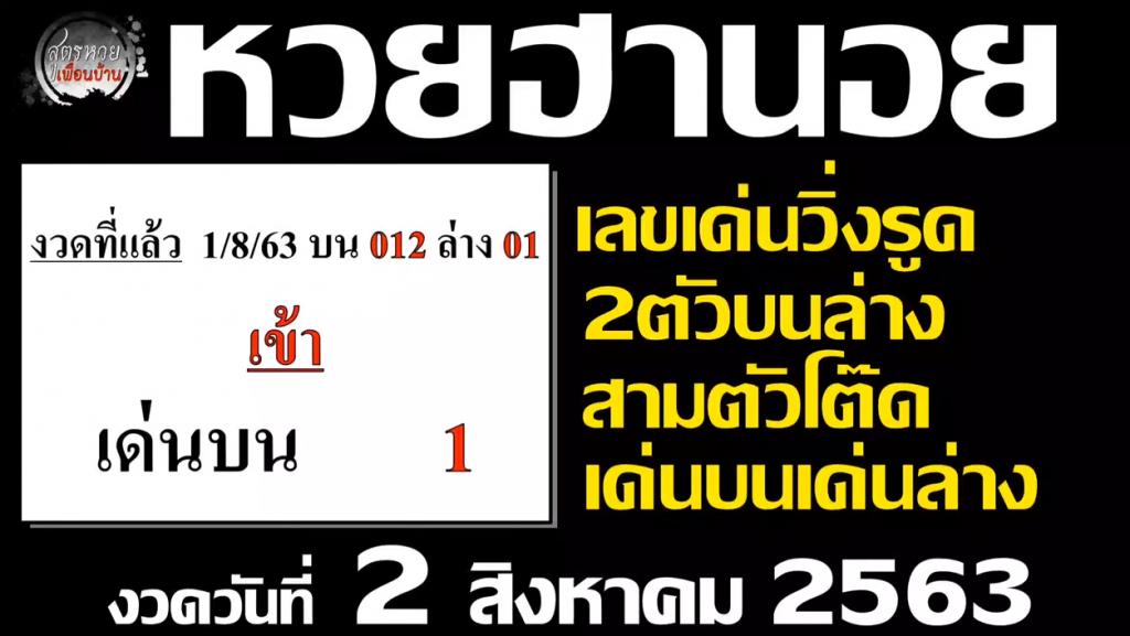 แนวทางหวยฮานอย 2/8/63