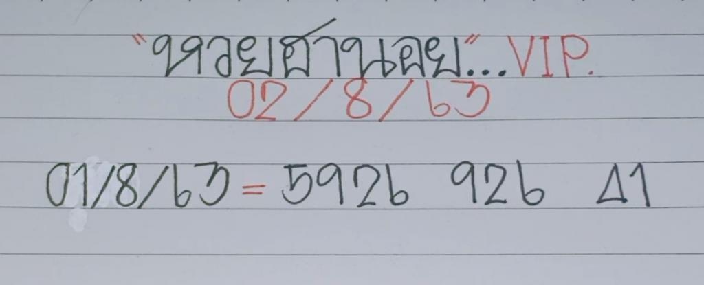 แนวทางฮานอยVIP 2/8/63