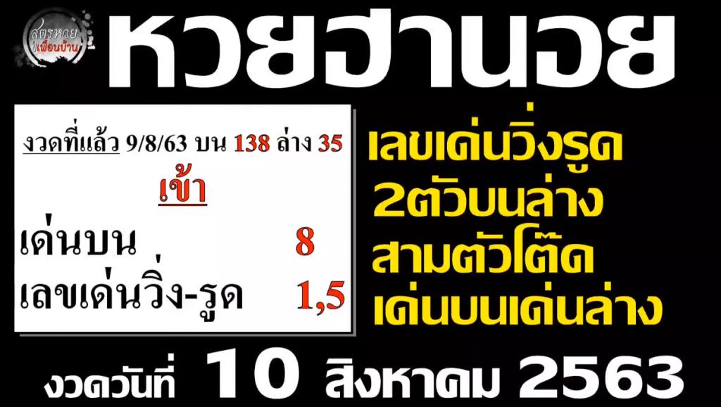 แนวทางหวยฮานอย 10/8/63
