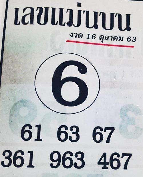 หวยซอง เลขแม่นบน