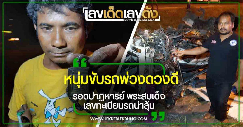 พระสมเด็จ คนขับห้อยรอดปาฏิหาริย์ 16/11/63