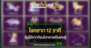 โชคลาภ 12 ราศี