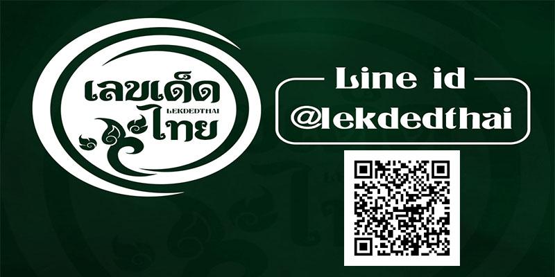 กลุ่มเลขเด็ดไทย